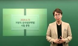 기본에 충실했다면 쉬운 난이도, 라영환의 2020 지방직 한국사 총평
